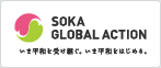 soka global action